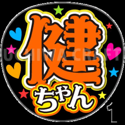 【プリントシール】【V6/トニセン/三宅健】『健ちゃん』『健くん』コンサートやライブに!手作り応援うちわでファンサをもらおう!!!