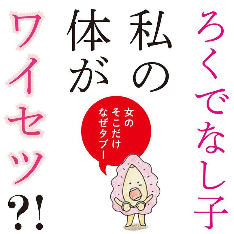 ろくでなし子 / 私の体がワイセツ?!: 女のそこだけなぜタブー(単行本)