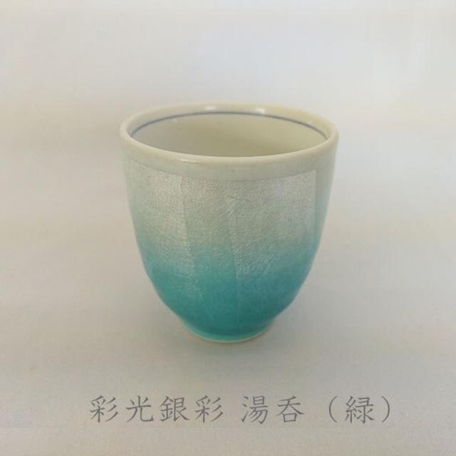 彩光銀彩 湯呑 (緑)