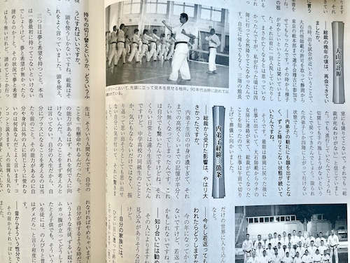 5) 月刊「フルコンタクトKARATEマガジン」