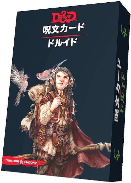 D&D第5版 呪文カード ドルイド