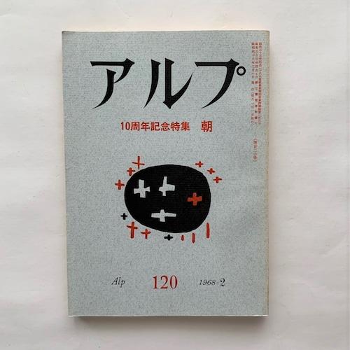 アルプ 120号 / 10周年記念 特集 朝