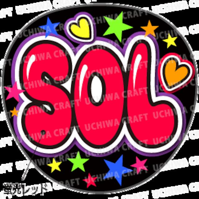 【蛍光プリントシールU】【BIGBANG(ビッグバン)/トン・ヨンベ】『SOL』K-POPのコンサートやツアーに!手作り応援うちわでファンサをもらおう!!!