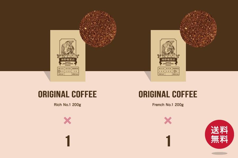 JINNO COFFEE 深煎り銘柄セット 200g×2袋【粉(中細挽き)】