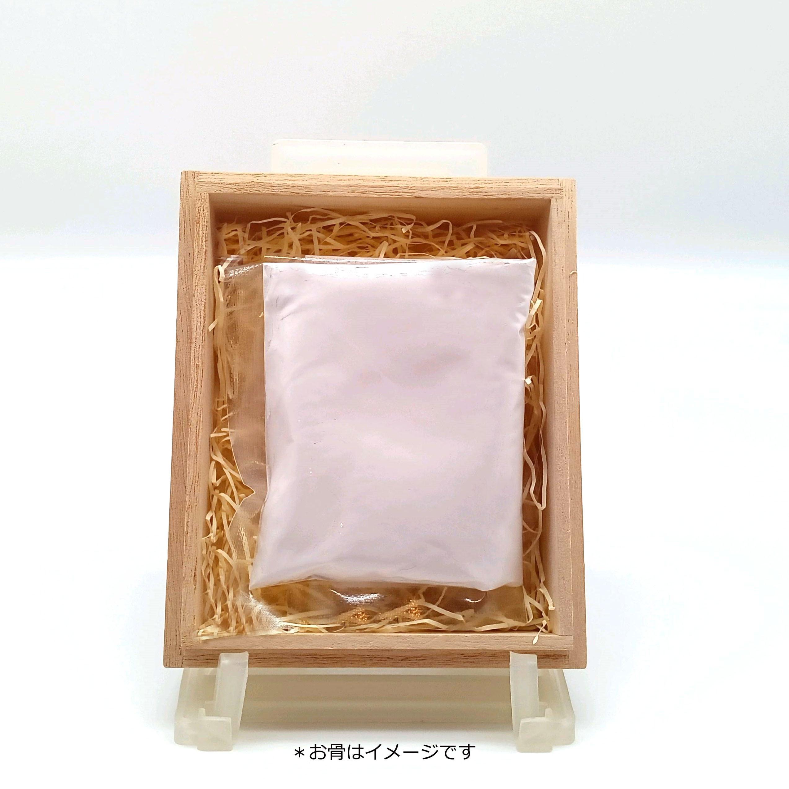粉骨(真空パック包装) 2.5寸〜7寸(小動物・猫・小型犬〜大型犬サイズ)