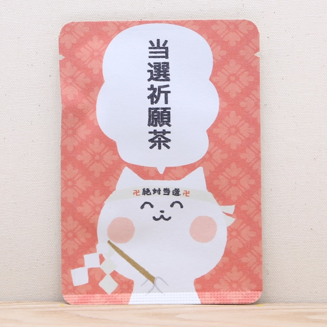 当選祈願茶|ヲタねこちゃん|ごあいさつ茶