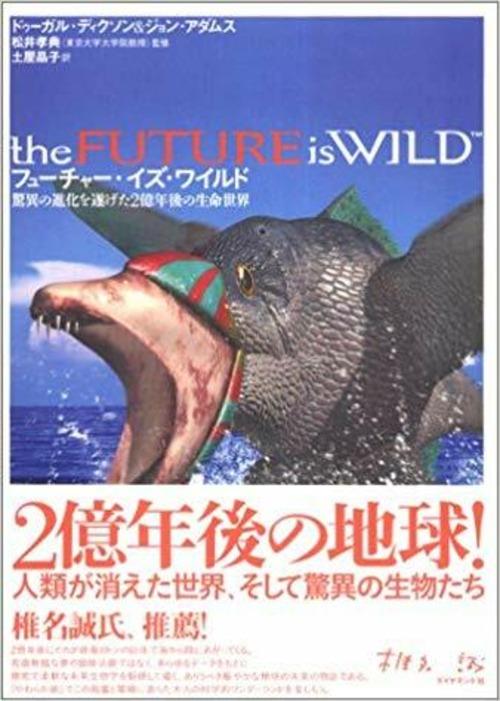 フューチャー・イズ・ワイルド the FUTURE is WILD