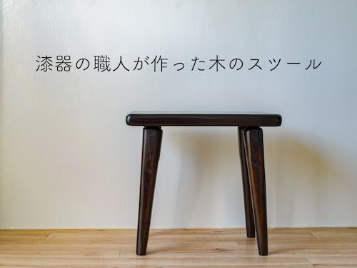 漆器の職人が作った木のスツール/漆塗り/