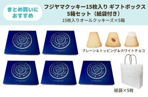 15枚入り 紺箱 5箱セット(オールクッキーズ×5箱) 紙袋付き