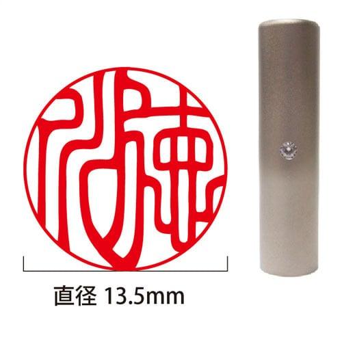 チタン個人銀行/認印13.5mm丸(姓または名)