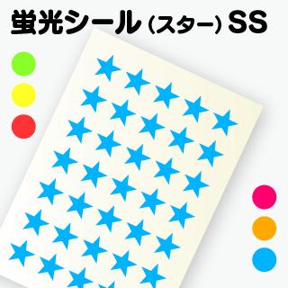 【スターシール 】SS(1.5cm×1.45cm)