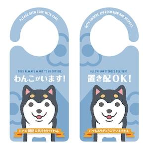 わんこがいます(黒色柴犬)&置き配OK[1104] 【全国送料無料】 ドアサイン ドアノブプレート