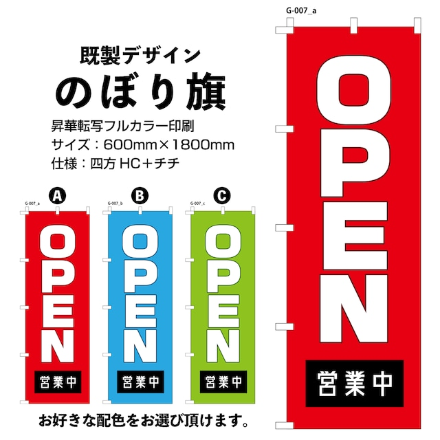 OPEN 営業中【G-007】のぼり旗