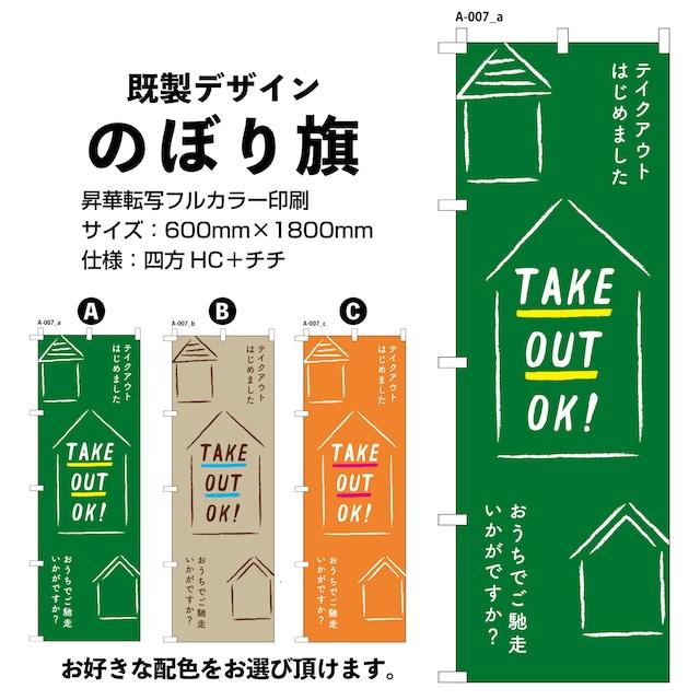 TAKE OUT OK!【A-007】