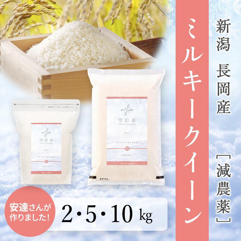【雪彩米】令和3年産 長岡産 減農薬 新米 ミルキークイーン 2~10kg