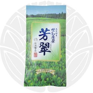【2021年 新茶】芳翠 100g袋入