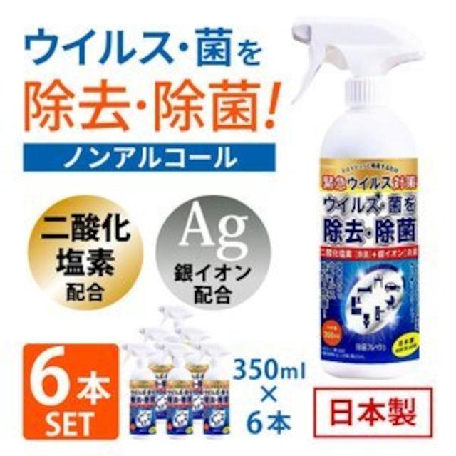 【6本セット】除菌フレッシュ Ag 二酸化塩素水溶液スプレー 日本製 ノンアルコール TOAMIT 除菌 ウイルス除去 花粉対策 玄関 キッチン 浴室