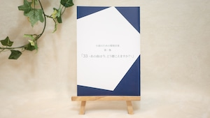 【onneto商品】サウンドトラック