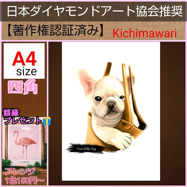 A4サイズ・四角【s10168】✨額縁付き✨フルダイヤモンドアート