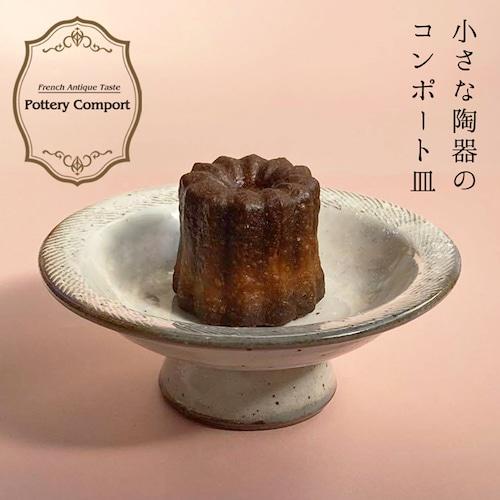 陶器 粉引コンポート皿【MM-0001_MP】
