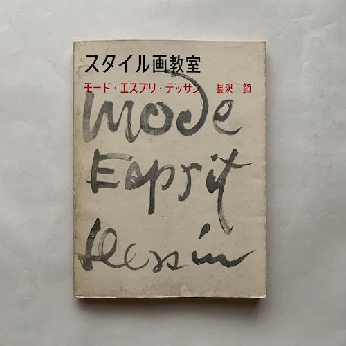 スタイル画教室  /  モード・エスプリ・デッサン  /  長沢 節