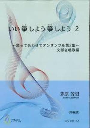 C0110 いい箏しよう 箏しよう 2(箏/茅野芳男/楽譜)