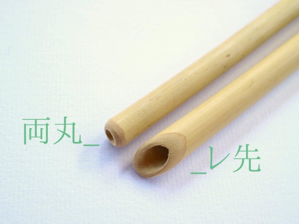 親子竹ストロー20cm_レ先(ブラシセット)