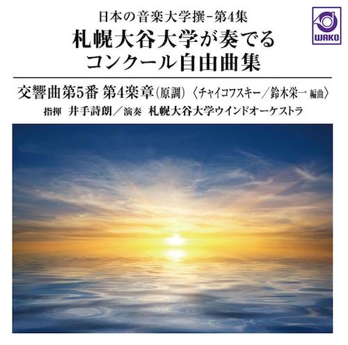 日本の音楽大学撰-第4集 札幌大谷大学が奏でるコンクール自由曲集『チャイコフスキー 交響曲第5番』(WKCD-0106)