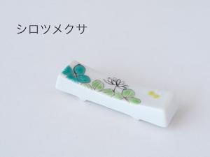 箸置 各柄(工房直売価格)