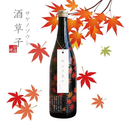 【完売】「酒草子(サケノソウシ) -秋は夕暮れ-」720ml