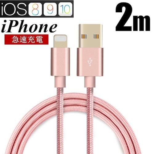 長さ 2m iPhoneケーブル 急速充電 充電器 データ転送ケーブル USBケーブル iPad iPhone用 充電ケーブル iPhone8 Plus iPhoneX 安心3か月保証