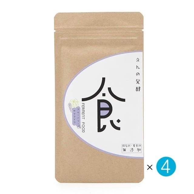 【腸活応援SALE】えんの発酵「食」ヤマブドウ+ブルーベリー 4袋(28包)