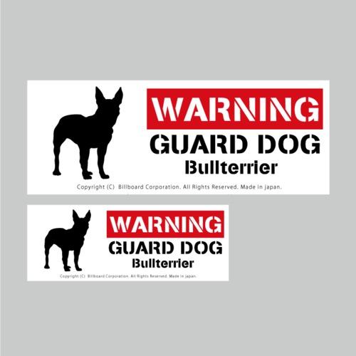 GUARD DOG Sticker [Bullterrier]番犬ステッカー/ブルテリア