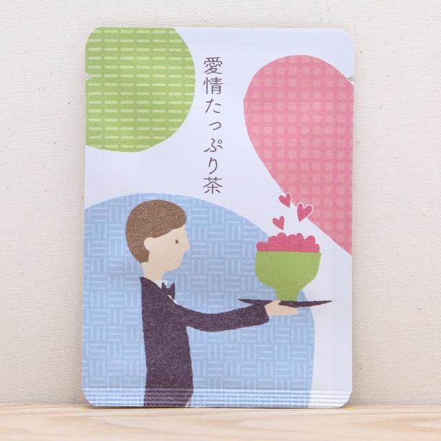 愛情たっぷり茶(新郎) ごあいさつ茶 玉露ティーバッグ1包入り