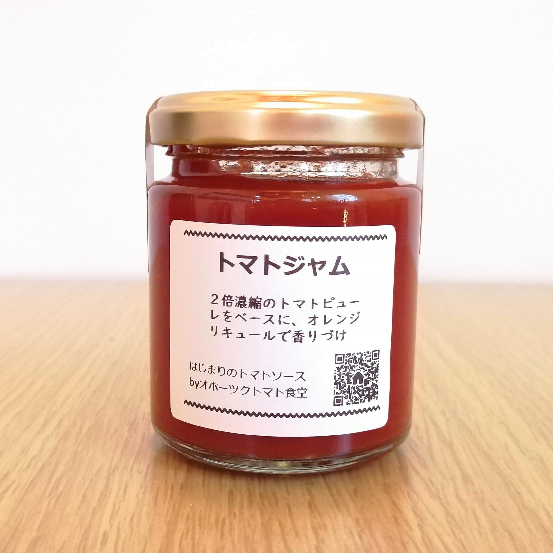 濃厚トマトのあま~いジャム 100g