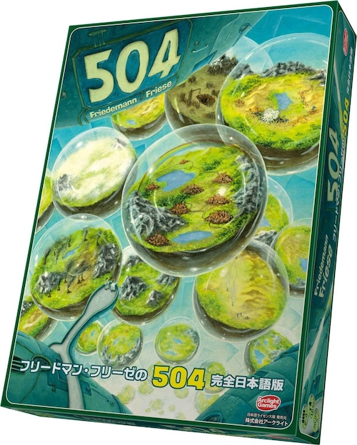 フリードマン・フリーゼの504 完全日本語版