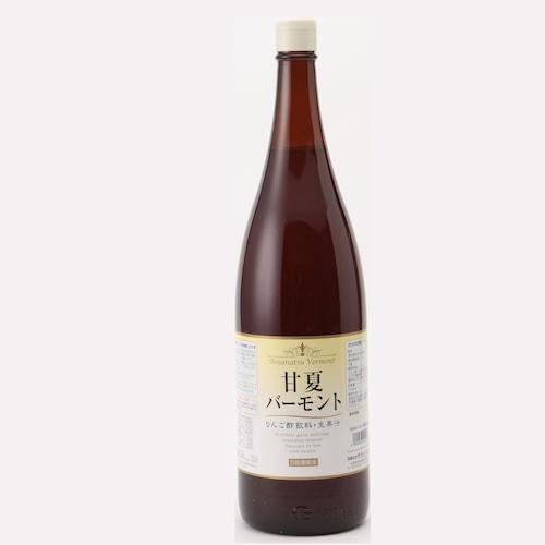 【飲む果実酢】1800ml甘夏バーモント