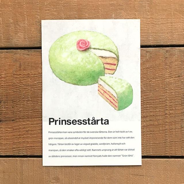 ポストカード「Prinsesstårta(プリンセスケーキ)」