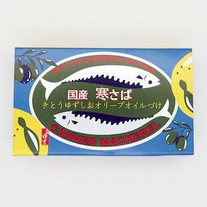 寒サバ 木頭ゆず しおオリーブオイル漬け(100g)
