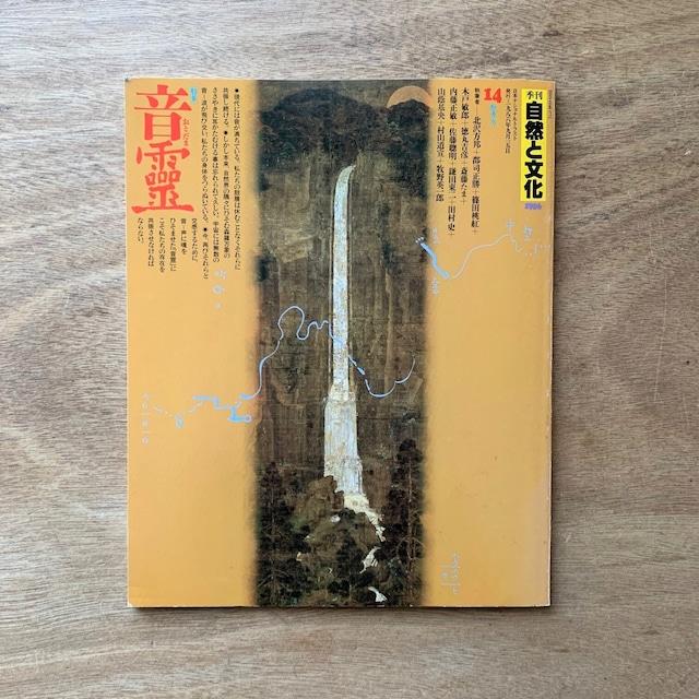 季刊 自然と文化  / 1986年 秋季号 / 特集:音霊