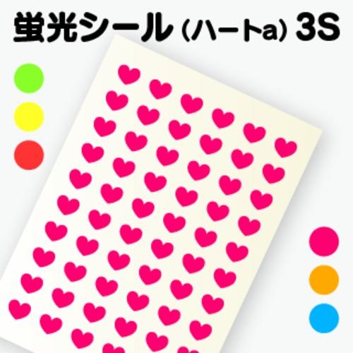 【ハートシールA 】3S(1cm×0.8cm)