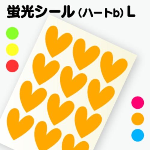 【ハートシールB 】L(2.9cm×3.2cm)