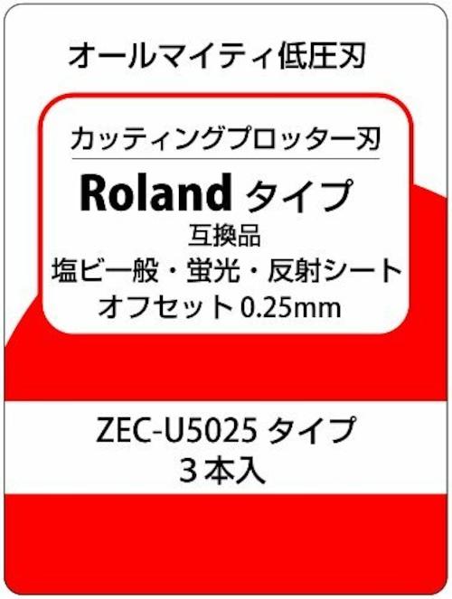 カッティングプロッター刃 Rolandタイプ互換品 塩ビ一般・蛍光・反射シート 低圧用 ZEC-U5025タイプ互換品 3本入 オールマイティ刃
