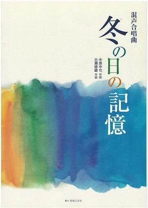 F03i97 混声合唱曲 冬の日の記憶(混声合唱/古瀬徳雄/楽譜)