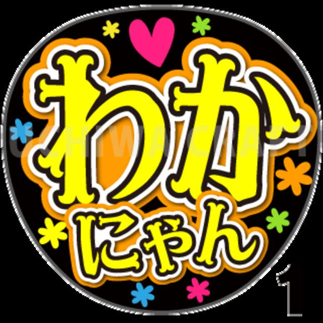 【プリントシール】【HKT48/研究生/村上和叶】『わかにゃん』コンサートや劇場公演に!手作り応援うちわで推しメンからファンサをもらおう!!