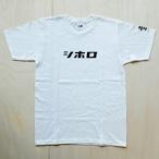 シホロTシャツ