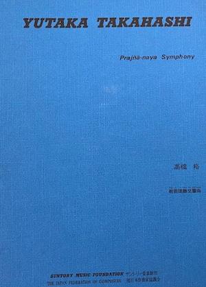 T14i94 般若理趣交響曲 (オーケストラ/高橋裕作曲/楽譜)