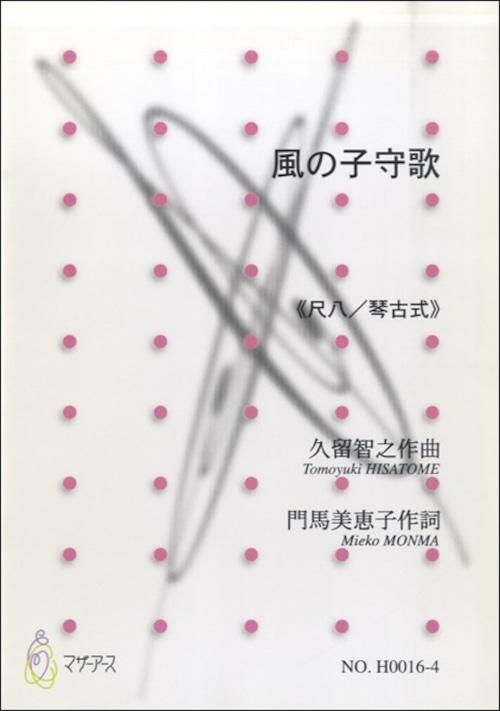 H0016-2 風の子守歌(笙、ピアノ/久留智之/楽譜)
