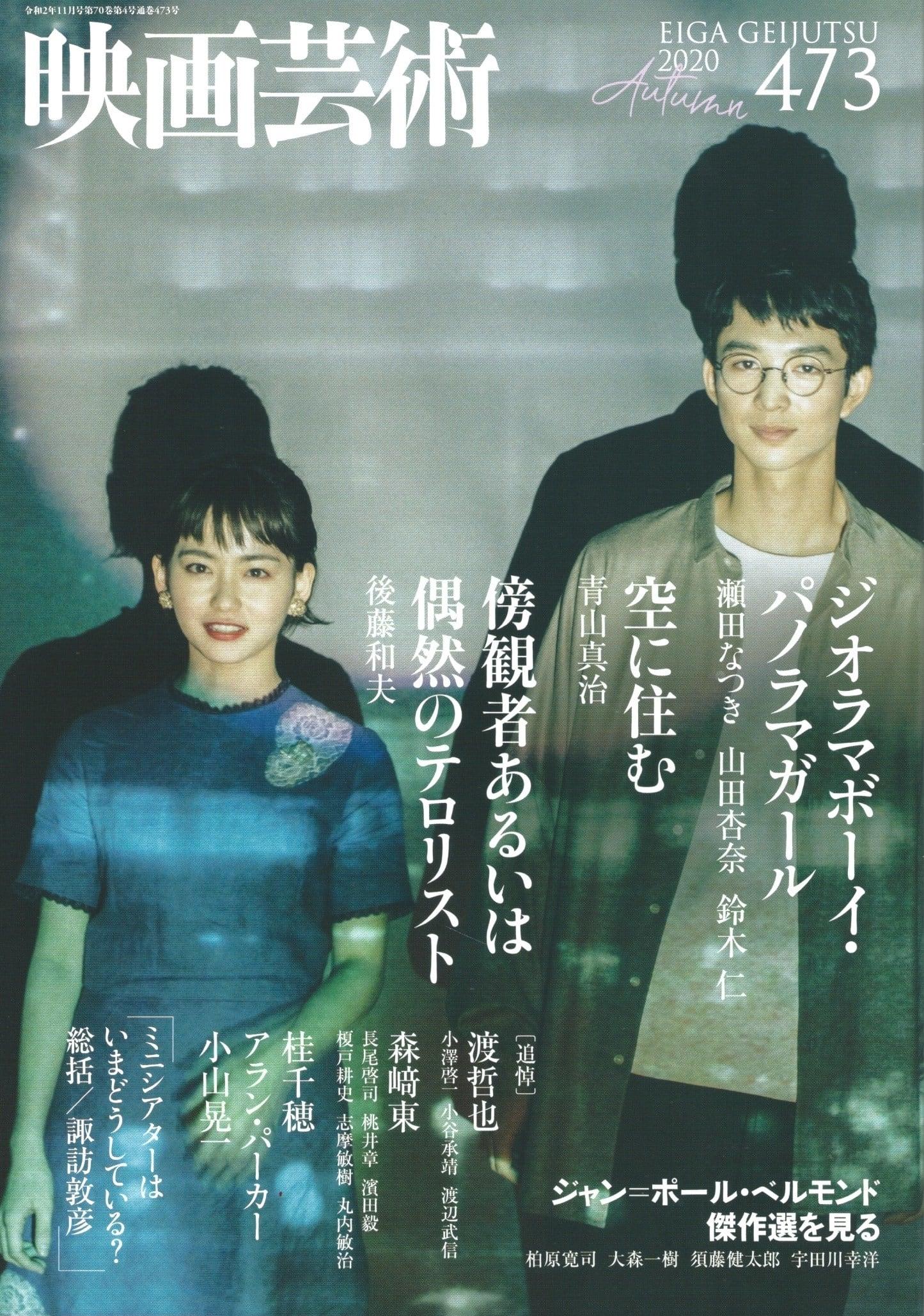 映画芸術 473号 ジオラマボーイ・パノラマガール