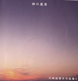 BCD-031 川崎絵都夫作品集3 神の風音(熊沢栄利子、宮越圭子他/川崎絵都夫/CD)